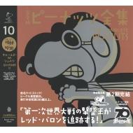 完全版ピーナッツ全集 10 スヌーピー 1969〜1970