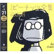 完全版ピーナッツ全集 21 スヌーピー 1991〜1992