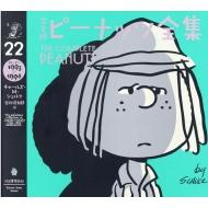 完全版ピーナッツ全集 22 スヌーピー 1993〜1994