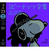 完全版ピーナッツ全集 23 スヌーピー1995〜1996