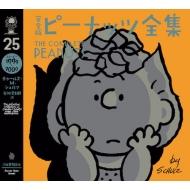 完全版ピーナッツ全集 25 スヌーピー1999〜2000