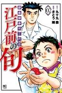 江戸前の旬 102 ニチブン・コミックス