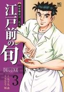 江戸前の旬DELUXE 3 ニチブンコミックス