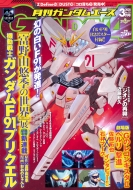 月刊GUNDAM A (ガンダムエース)2020年 3月号