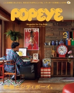 POPEYE (ポパイ)2020年 3月号【特集:部屋とシティボーイ。】