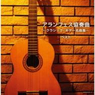 アランフェス協奏曲 クラシック・ギター名曲集 キング スーパー ツイン シリーズ 2020