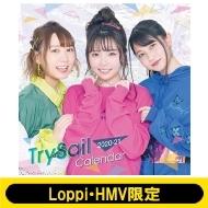 2020年壁掛けカレンダー【Loppi・HMV限定】