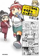 八十亀ちゃんかんさつにっき 8 Idコミックス / Rexコミックス