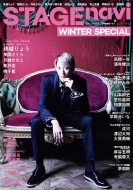 STAGE navi WINTER SPECIAL【表紙:珠城りょう】[日工ムック]