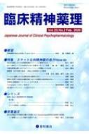 臨床精神薬理 Vol.23 No.2