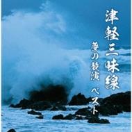 キング・スーパー・ツイン・シリーズ::津軽三味線 夢の競演