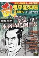 コミック乱セレクション 威風凛然 SPコミックス SPポケットワイド