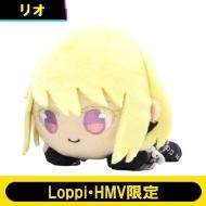 ねころびぬいぐるみ(リオ)【Loppi・HMV限定】