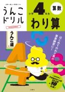 日本一楽しい学習ドリル うんこドリル わり算 小学4年生