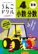 日本一楽しい学習ドリル うんこドリル 小数・分数 小学4年生