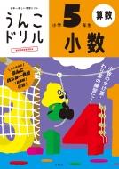 日本一楽しい学習ドリル うんこドリル 小数 小学5年生
