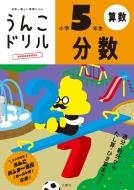 日本一楽しい学習ドリル うんこドリル 分数 小学5年生