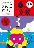 日本一楽しい学習ドリル うんこドリル 分数 小学6年生
