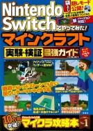 Nintendo Switchでやってみた!マインクラフト実験&検証最強ガイド