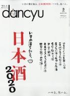 dancyu (ダンチュウ)2020年 3月号