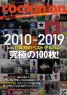 rockin' on (ロッキング・オン)2020年 3月号