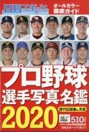 2020プロ野球選手写真名鑑 日刊スポーツマガジン 2020年 3月号増刊