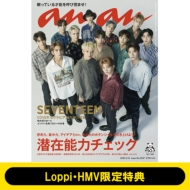《Loppi・HMV限定特典:フォトカード付き》an・an (アン・アン)2020年 2月 12日号 【表紙:SEVENTEEN】
