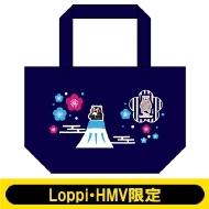 10周年記念トートバッグ【Loppi・HMV限定】