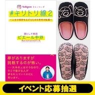 《イベント応募抽選:東京会場》Instagramストーリーズ #キリトリ線 2 〜人生の視野を広げるための思考の転換〜【ルームピューズ付】