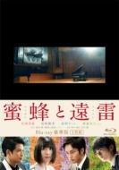 蜜蜂と遠雷 Blu-ray 豪華版(2枚組)