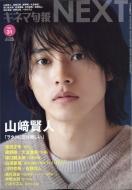キネマ旬報 NEXT Vol.31 キネマ旬報 2020年 2月 10日号増刊【表紙:山崎賢人】