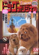 ビッグコミックオリジナル 2020年 2月 20日号