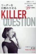 リーダーを目醒めさせるキラー・クエスチョン 女性トップビジネスコーチが斬り込む「39の質問」