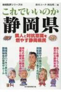 これでいいのか 静岡県 隣人と対抗意識を燃やす静岡県民 地域批評シリーズ