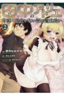 田中のアトリエ -年齢=彼女いない歴の魔法使い-2 ライドコミックス