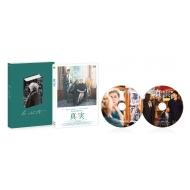 真実 Blu-ray コンプリート・エディション (2枚組)【初回生産限定】