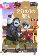 2分の1の魔法 ディズニーゴールド絵本