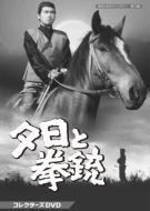 夕日と拳銃 コレクターズDVD 【昭和の名作ライブラリー 第73集】
