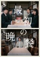 最初の晩餐【DVD】