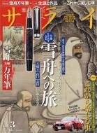 サライ 2020年 3月号【特別付録:「関舟ブラック」万年筆】