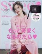 Sweet (スウィート)2020年 3月号【特別付録:Daichi Miuraデザイン ディズニーキルティングポーチ】