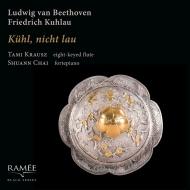 ベートーヴェン:セレナード、クーラウ:協奏的大ソナタ、他 タミ・クラウス(19世紀フルート)、シュアン・チャイ(フォルテピアノ)