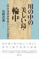 川の中の不思議な島・輪中 熊本藩豊後鶴崎からみた世界