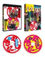 シネマ歌舞伎『東海道中膝栗毛』『東海道中膝栗毛 歌舞伎座捕物帖』<2枚組>【Blu-ray】