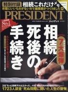 PRESIDENT (プレジデント)2020年 3月 6日号