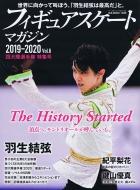 フィギュアスケートマガジン2019-2020 Vol.6 四大陸選手権特集号 B・b・mook