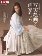 写実絵画とアトリエ ホキ美術館コレクション 日本のこころ