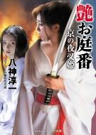 艶お庭番 京の夜叉姫 コスミック・時代文庫
