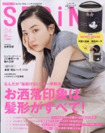 SPRiNG (スプリング)2020年 4月号【特別付録:「ミッキーマウス」の可愛く収納できる筒型ポーチ】