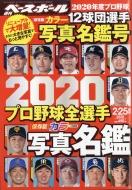 【保存版】2020プロ野球全選手カラー写真名鑑号 週刊ベースボール 2020年 2月 25日号